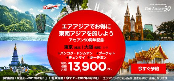 airasiasale1701232.png