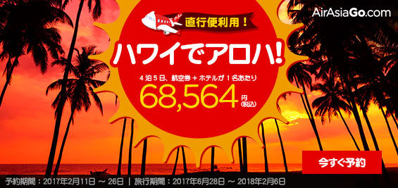 airasiasale170211.jpg