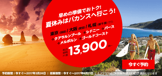 airasiasale170320_201703201211580ae.png