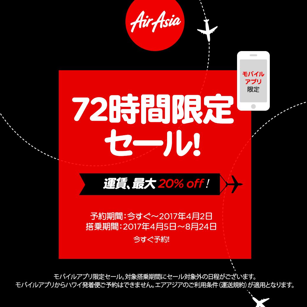 airasiasale170331.png