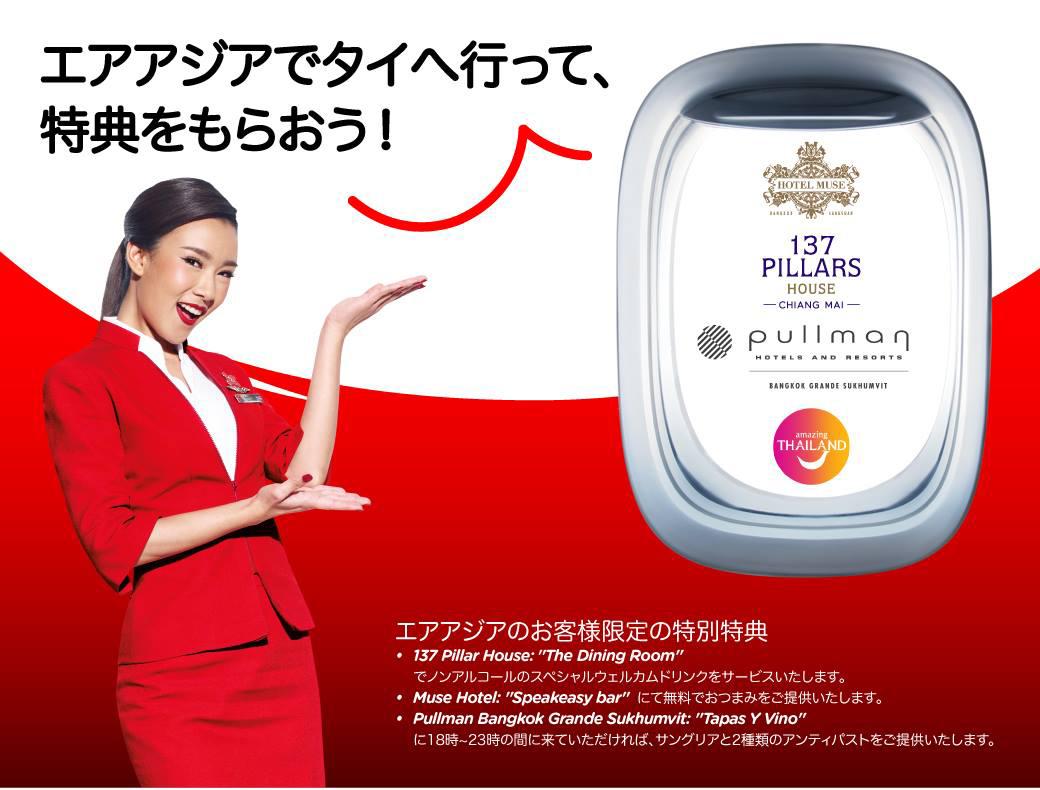 airasiasale170702.jpg