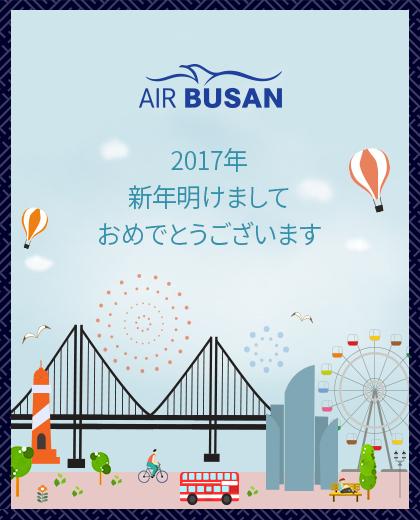 airbusan2017.jpg