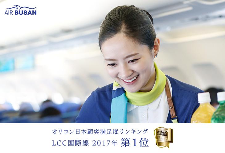 airbusancamp170304.jpg