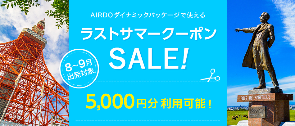 airdosale170818.jpg