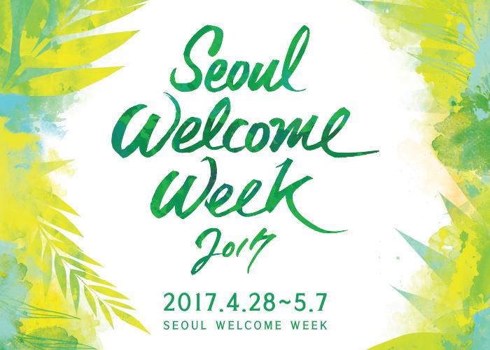 airseoulwelcomeweek2017.jpg