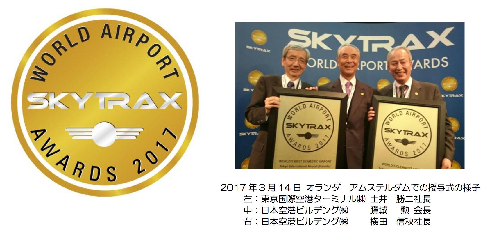 hanedaskytrax117.png