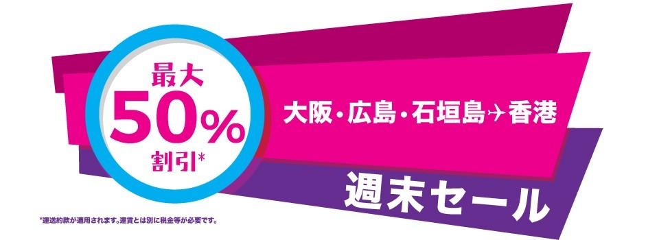 hksale180113.jpg