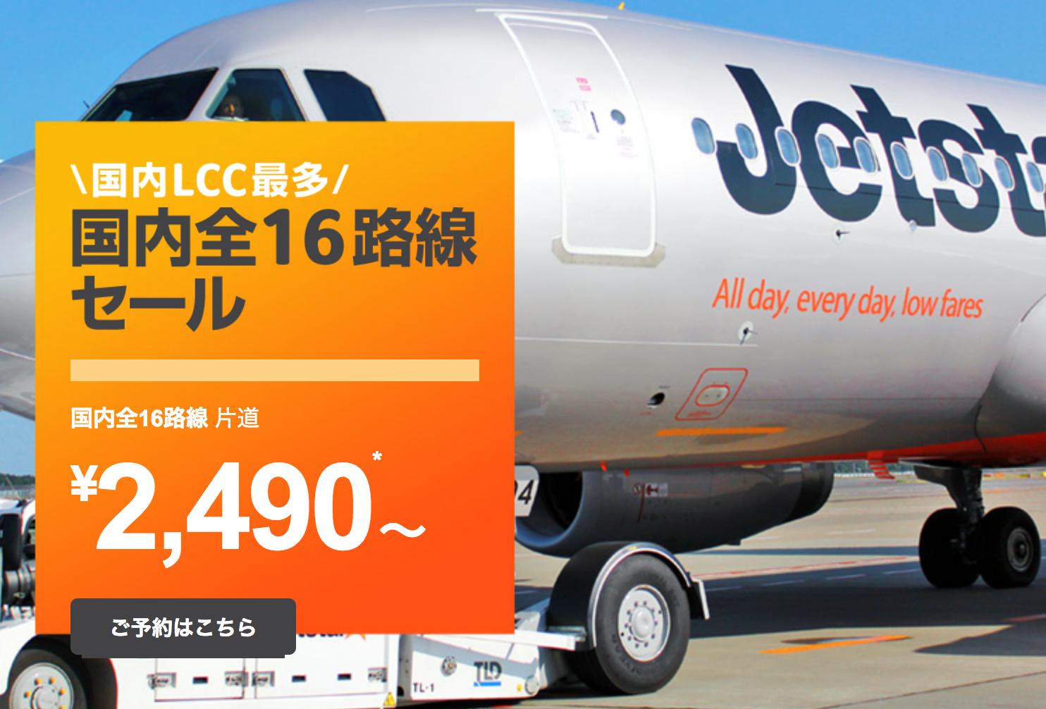 jetstarsale170331.png