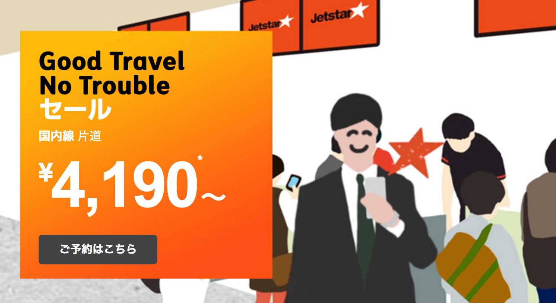 jetstarsale170623.png