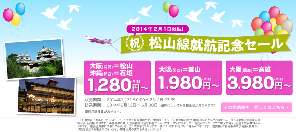 peachsale140131.png