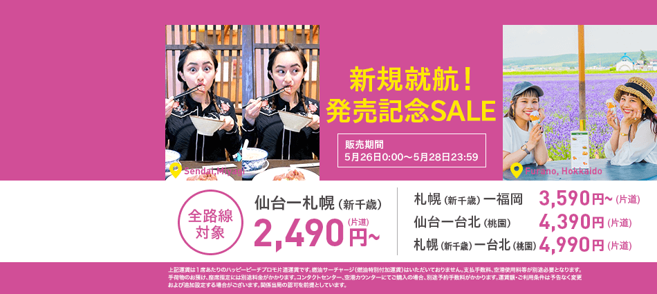 peachsale170525.png