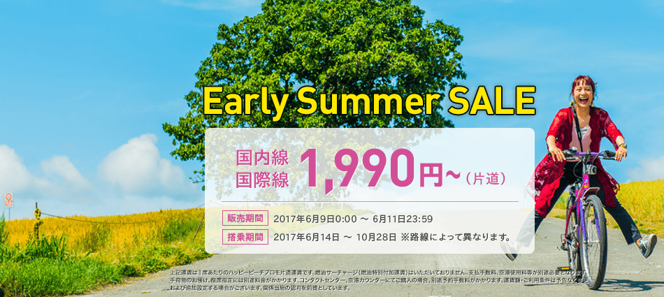 peachsale170608.png