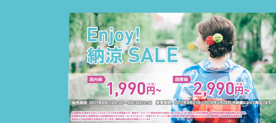peachsale170810.png