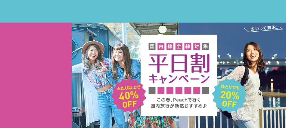 peachsale180401.png