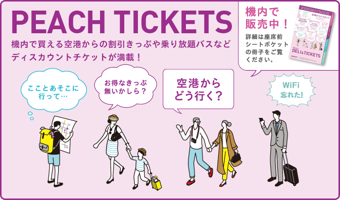 peachticket.png
