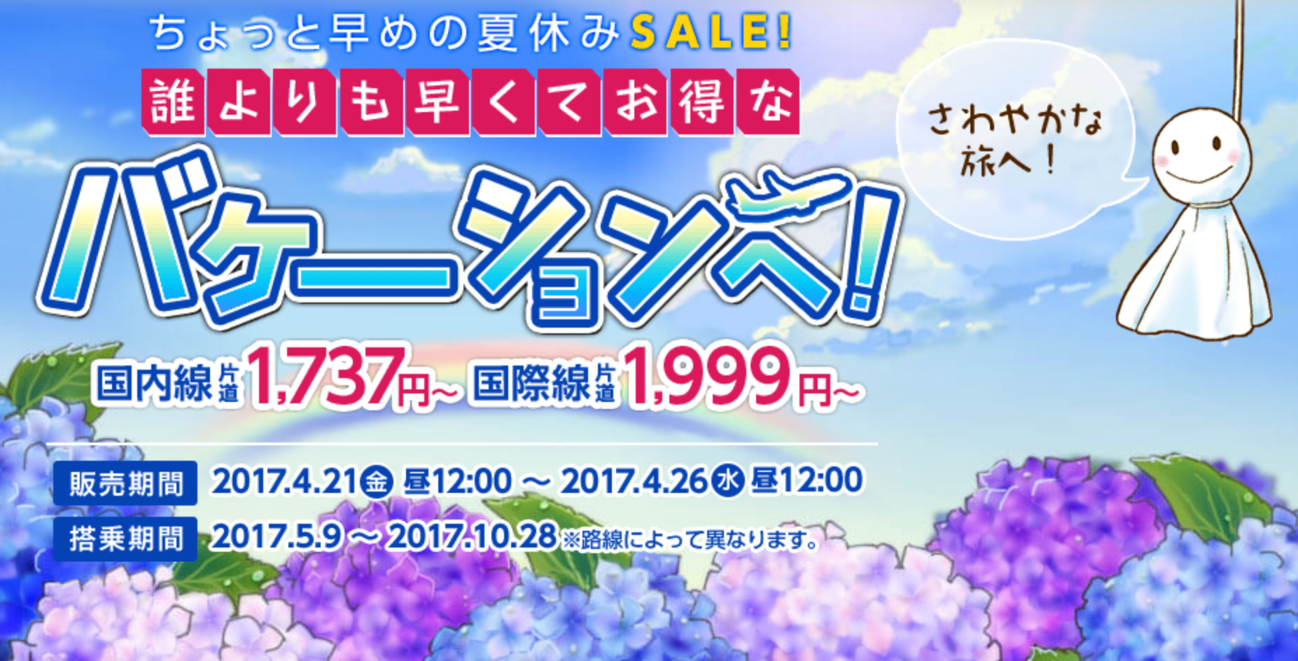sprinairsale170421.png