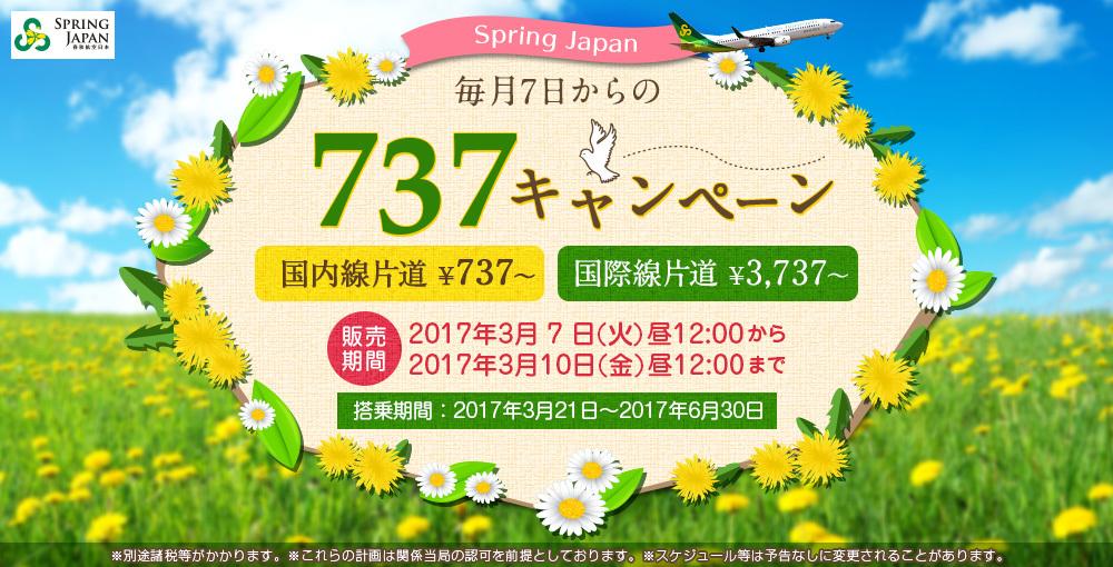 spring737sale170307.jpg