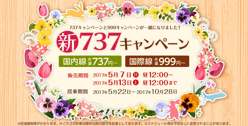 springsale170507.jpg