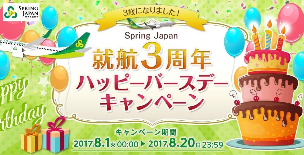 springsale1770801.jpg