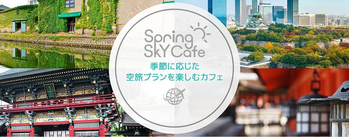 syunjuaircafe.jpg