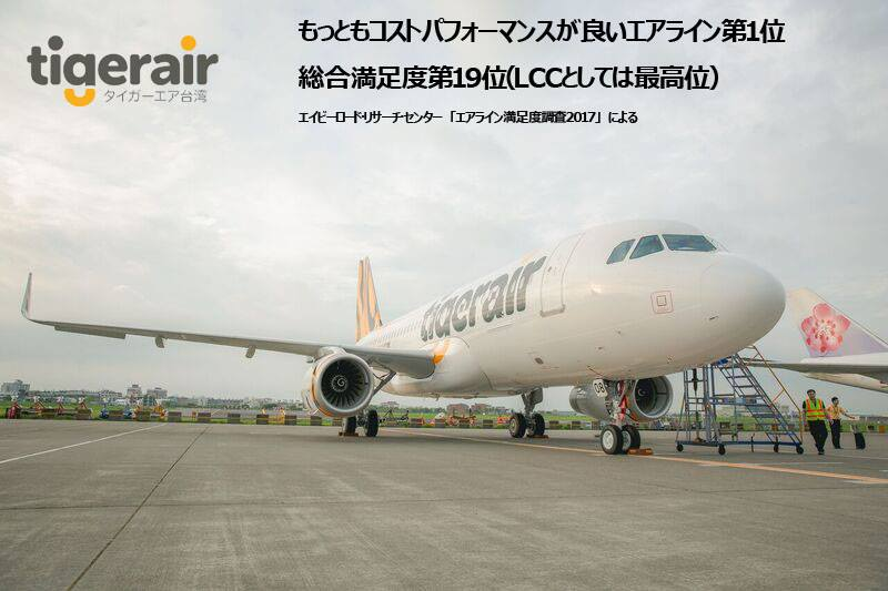 tigerairtaiwanlcc1.jpg