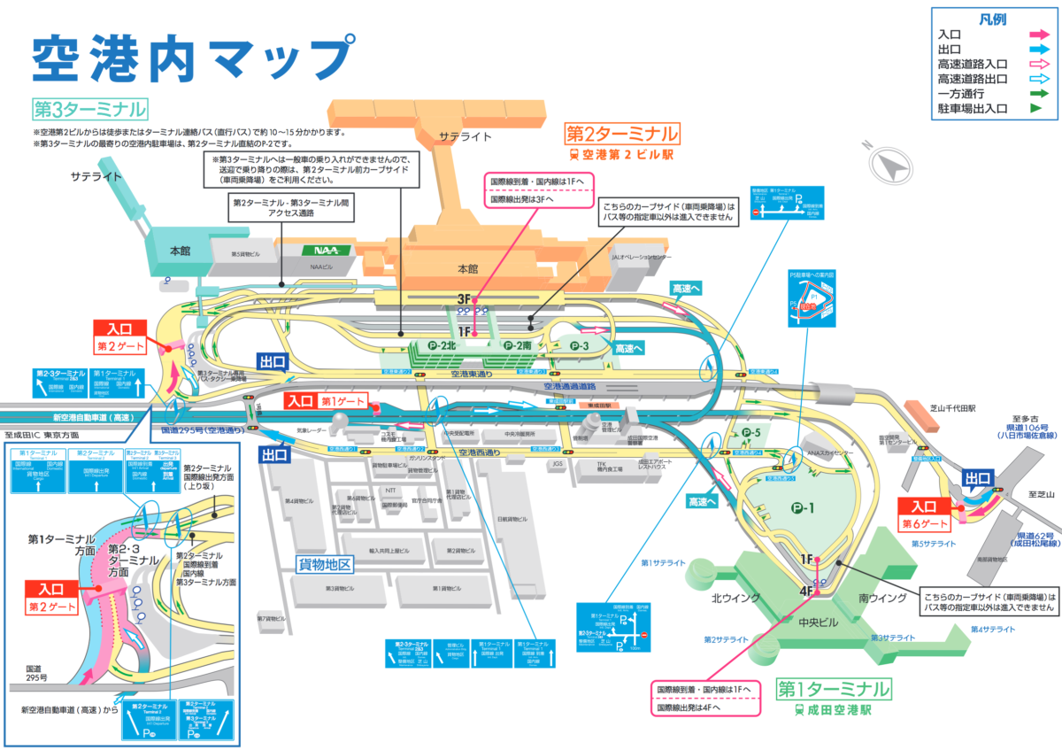 成田国際空港の出発(チェックイン)・到着の流れ | 旅するLCC