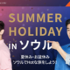 JEJUair(チェジュ航空)、2018年6月19日〜25日 「Summer Holiday in ソウル」セールを実施
