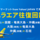 Vanilla Air(バニラエア)、2018年6月21日〜7月31日 往復回数券を発売