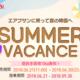 Air Busan(エアプサン)、2018年6月21日〜30日 「SUMMER VACANCEセール」