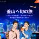 JEJUair(チェジュ航空)、2018年7月18日〜22日 「秋をたっぷり味わおう!釜山へ旬の旅セール」