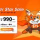 Jetstar(ジェットスター)、2018年7月20日〜23日 大阪⇔熊本線就航記念 「スーパースターセール」