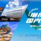 春秋航空、2018年8月より札幌線を再開・関空線を期間限定運航など変更し、あわせて7月20日より国内線セールを実施