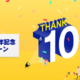 Air Busan(エアプサン)、2018年10月17日〜19日 「祝・就航10周年記念キャンペーン」